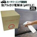 【送料無料】ヒダカ強アルカリ電解水(pH13.2)20L_カークリーニング業務用
