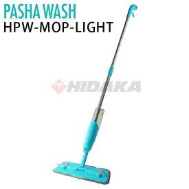 【送料無料】【モップ単品】フローリング床の水ぶきがラクにできるパシャウォッシュスプレーモップ ライト<レビュープレゼント対象>