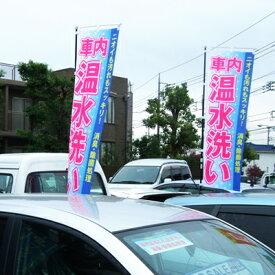 蔵王産業 業務用 スーパースチームクリーナー用 のぼり 「車内温水洗い」 同柄5枚セット