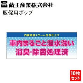 蔵王産業 業務用 スーパースチームクリーナー用 販促ポップ 10枚セット