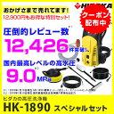 【6000円引クーポン配布中】ヒダカ 家庭用 高圧洗浄機 HK-1890 スペシャルセット (50Hz/60Hz 別)静音タイプモーター!洗車にも大活躍…