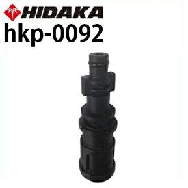ヒダカ高圧洗浄機HK-1890 ウォッシュブラシ用ノズルジョイント hkp-0092