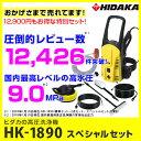 ヒダカ 家庭用 高圧洗浄機 HK-1890 スペシャルセット (50Hz/60Hz 別)静音タイプモーター!洗車にも大活躍! ※配送…
