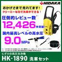 ヒダカ 家庭用 高圧洗浄機 HK-1890 洗車セット(フォームランス プラス+延長高圧ホース10m+ウォッシュブラシ)(50Hz/60Hz 別)【レビ…