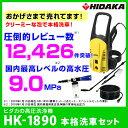 ヒダカ 家庭用 高圧洗浄機 HK-1890 本格洗車セット(フォームランス プラス+延長高圧ホース+ウォッシュブラシ+アンダーボディースプレ…