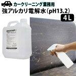 【送料無料】ヒダカ強アルカリ電解水(pH13.2)4L_カークリーニング業務用