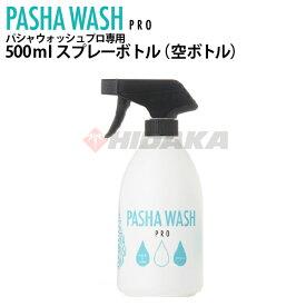 パシャウォッシュ 詰替用スプレーボトル 500ml 空容器 空ボトル 容器 おしゃれ かわいい 霧 ミスト トリガー