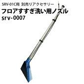 フロアすすぎ洗い用ノズルsrv-0007シートクリーニング用リンサーSRV-01C用別売りアクセサリー