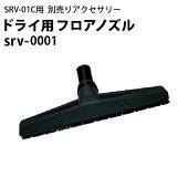 ドライ用フロアノズルsrv-0001シートクリーニング用リンサーSRV-01C用別売りアクセサリー