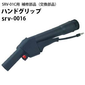 ハンドグリップ(srv-0016) ヒダカ シートクリーニング用リンサー SRV-01C用補修部品 交換部品