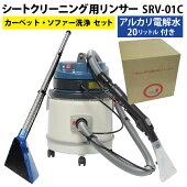 シートクリーニング用リンサーSRV-01Cカーペットソファー洗浄セット