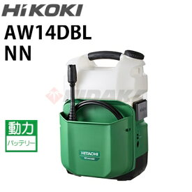 工機ホールディングス(HiKOKI/ハイコーキ) コードレス 高圧洗浄機 AW14DBL NN 本体のみ (蓄電池・充電器別売) (旧・日立工機 HITACHI) ≪代引き不可・メーカー直送≫