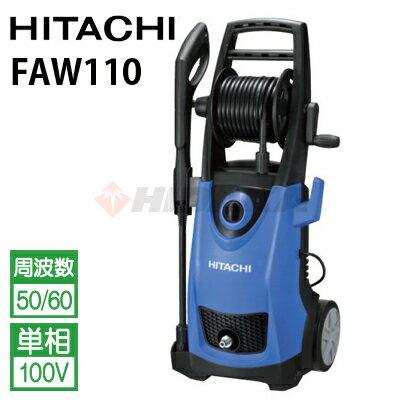 日立 家庭用 100V冷水高圧洗浄機 FAW110 ( faw110 ) ≪代引き不可・メーカー直送≫