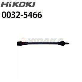 工機ホールディングス(HiKOKI/ハイコーキ)家庭用 高圧洗浄機 別売りアクセサリー ターボノズル (0032-5466) ≪代引き不可・メーカー直送≫