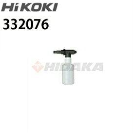 工機ホールディングス(HiKOKI/ハイコーキ)家庭用 高圧洗浄機 別売りアクセサリー 洗剤ボトルノズル ( 332076 ) ≪代引き不可・メーカー直送≫