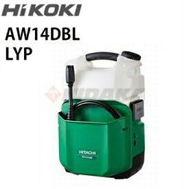 工機ホールディングス(HiKOKI/ハイコーキ) コードレス高圧洗浄機 AW14DBL LYP (旧・日立工機 HITACHI) ≪代引き不可・メーカー直送≫