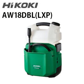 工機ホールディングス(HiKOKI/ハイコーキ) コードレス高圧洗浄機 AW18DBL(LXP) (旧・日立工機 HITACHI) ≪代引き不可・メーカー直送≫