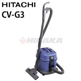 日立 業務用 ドライバキュームクリーナーお店用掃除機 乾燥ごみ用 CV-G3 ( cvg3 ) ≪代引き不可・メーカー直送≫