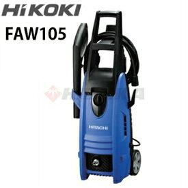 工機ホールディングス(HiKOKI/ハイコーキ)家庭用 100V冷水高圧洗浄機 FAW105 (旧・日立工機 HITACHI) ≪代引き不可・メーカー直送≫