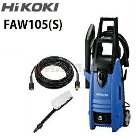 工機ホールディングス(HiKOKI/ハイコーキ)家庭用 100V冷水高圧洗浄機 FAW105(S) faw105s (旧・日立工機 HITACHI) ≪代引き不可・メーカー直送≫