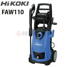 工機ホールディングス(HiKOKI/ハイコーキ)家庭用 100V冷水高圧洗浄機 FAW110 faw110 (旧・日立工機 HITACHI) ≪代引き不可・メーカー直送≫