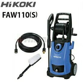 工機ホールディングス(HiKOKI/ハイコーキ)家庭用 100V冷水高圧洗浄機 FAW110(S) faw110s (旧・日立工機 HITACHI) ≪代引き不可・メーカー直送≫
