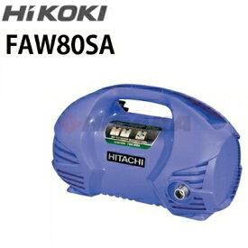 工機ホールディングス(HiKOKI/ハイコーキ)家庭用 100V冷水高圧洗浄機 FAW80SA faw80sa (旧・日立工機 HITACHI) ≪代引き不可・メーカー直送≫