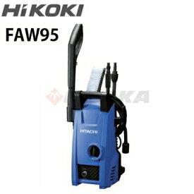 工機ホールディングス(HiKOKI/ハイコーキ)家庭用 100V冷水高圧洗浄機 FAW95 faw95 (旧・日立工機 HITACHI) ≪代引き不可・メーカー直送≫