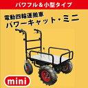 【送料無料】らくらく電動四輪縦型運搬車パワーキャット ミニ(PC020-01)【ホームクオリティ】