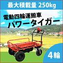 【送料無料】電動四輪運搬車パワータイガー (PT-2015)【ホームクオリティ】