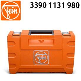 ドイツ・ファイン社製 高性能万能電動工具 FEIN MultiMaster ファイン マルチマスター FMM250用 キャリングケース