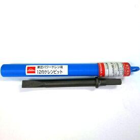 東芝 パワーケレン PKV-10B用 別売り付属品 12巾 ケレンビット12m/m 60115151【日本電産テクノモータ(旧 東芝 )】