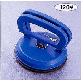 吸着盤Q太郎(平面用) Φ120mm プラスチック製 IS-10B 吸着盤 【石井超硬工具製作所】≪代引き不可・メーカー直送≫