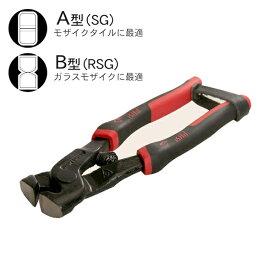 プロタイルニッパーB型(RSG) 1RSG タイルニッパー 【石井超硬工具製作所】≪代引き不可・メーカー直送≫