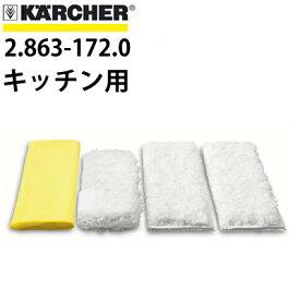 ケルヒャー スチームクリーナー用 マイクロクロスセット キッチン用 2863-1720
