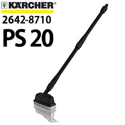 ケルヒャー 高圧洗浄機用 デッキクリーナー PS20 2642-8710
