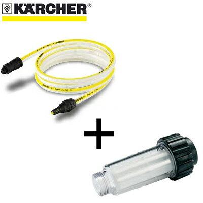 ケルヒャー 自吸用ホース+フィルターセット 2643-1010-2642-7940(2.643-101.0)(2.642-794.0)
