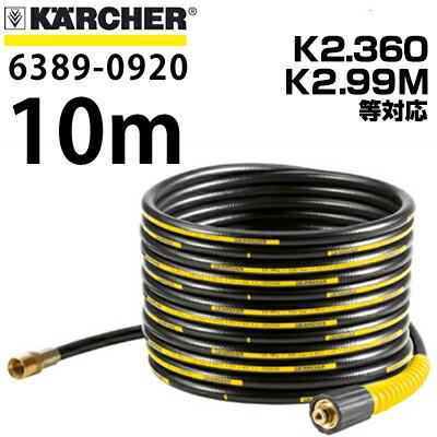 ケルヒャー 高圧洗浄機用 延長高圧ホース 10m 6389-0920