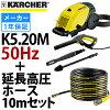 凯驰高压清洗机 K5.20M 加 50 Hz + 扩展高压软管 10 米设置 (6389-0920) (520)。