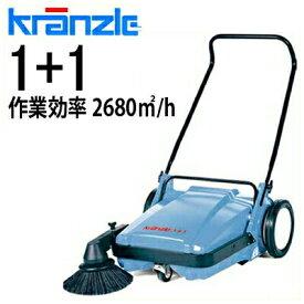 クランツレ 業務用 手押し式スイーパー 1+1 sweeper1-1 ≪代引き不可・メーカー直送≫