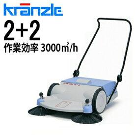 クランツレ 業務用 手押し式スイーパー 2+2 sweeper2-2 ≪代引き不可・メーカー直送≫