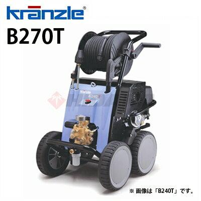 クランツレ 業務用 冷水高圧洗浄機 (エンジン) B270T ( b270t ) ≪代引き不可・メーカー直送≫