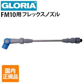 クランツレ 業務用蓄圧式泡洗浄器 GLORIA(グロリア)FM10用 フレックスノズル 角度調整ノズル Danax