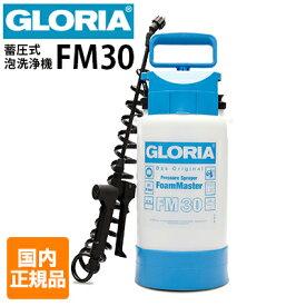 【国内正規品】クランツレ 業務用 蓄圧式泡洗浄器 フォームスプレイヤー GLORIA グロリア FM30(3L)泡散布 スプレーヤー 耐薬 耐油 Danax