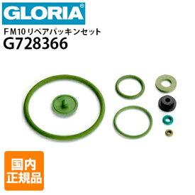 クランツレ 業務用 蓄圧式泡洗浄器グロリア FM10用 リペアパッキンセット G728366 代引き不可・メーカー直送