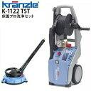【お得なセット価格】クランツレ 業務用 冷水高圧洗浄機 K-1122 TST 床面プロ洗浄セット (K1122TST)【レビュープレ…