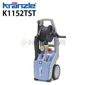 クランツレ 業務用 200V冷水高圧洗浄機 K1152TST 周波数60Hz 西日本用 (k-1152tst) ≪代引き不可・メーカー直送≫