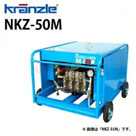 クランツレ 業務用 200V冷水超高圧洗浄機 水弾 NKZ-50M 周波数50Hz 東日本用 (nkz-50m)≪代引き不可・メーカー直送≫