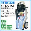 【お得なセット価格】クランツレ 業務用 冷水高圧洗浄機 K-1122TST ノズルフルセット (K1122TST) 50Hz