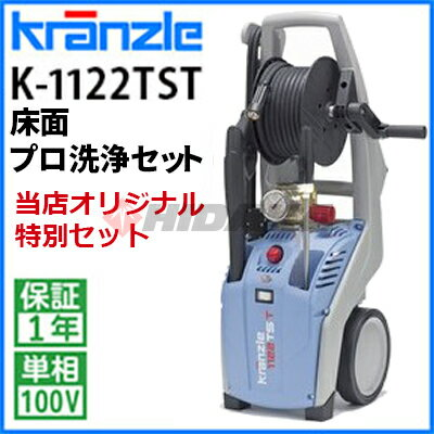 【お得なセット価格】クランツレ 業務用 冷水高圧洗浄機 K-1122 TST 床面プロ洗浄セット (K1122TST)【レビュープレゼント対象】